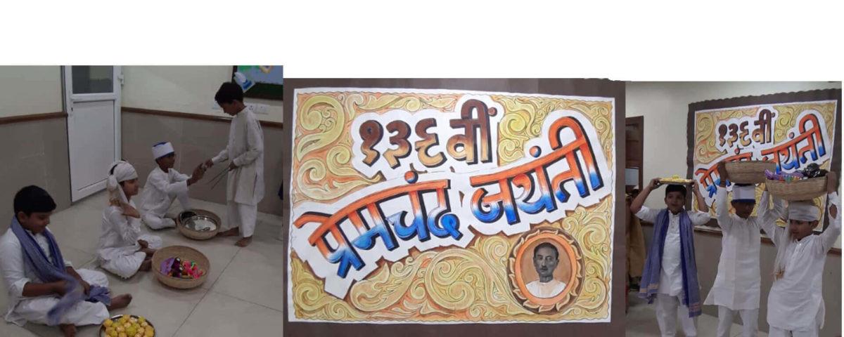 Premchand-Jayanti-banner